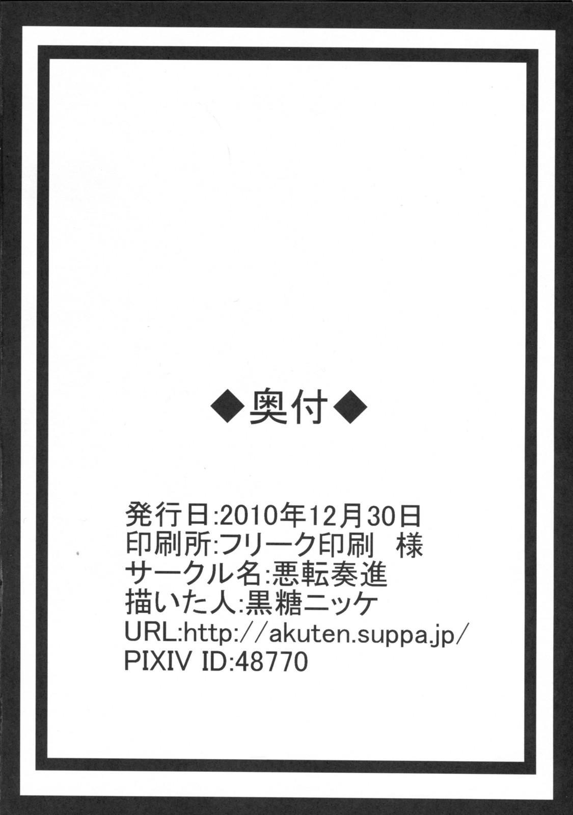 Youkai ni Haramasareta Sanae-san wo Hitasura Shokushu de Naburi Mawasu Moriya Jinja 24