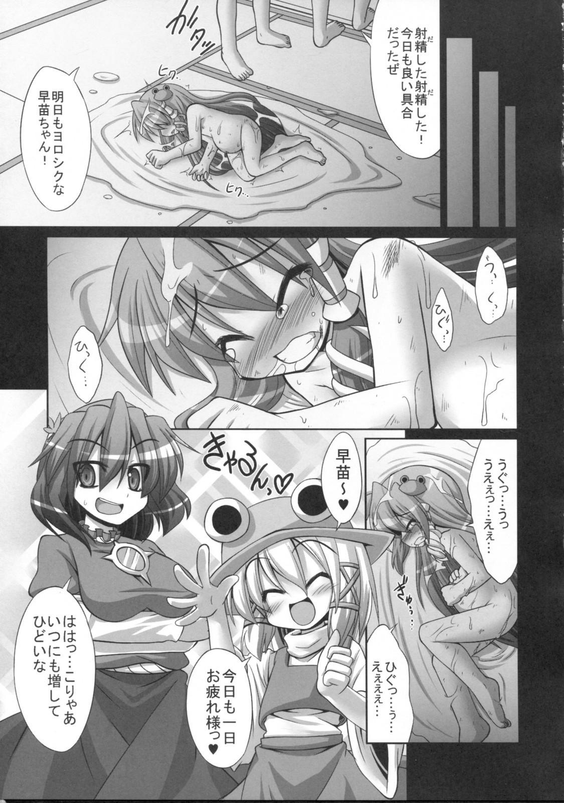 Youkai ni Haramasareta Sanae-san wo Hitasura Shokushu de Naburi Mawasu Moriya Jinja 5