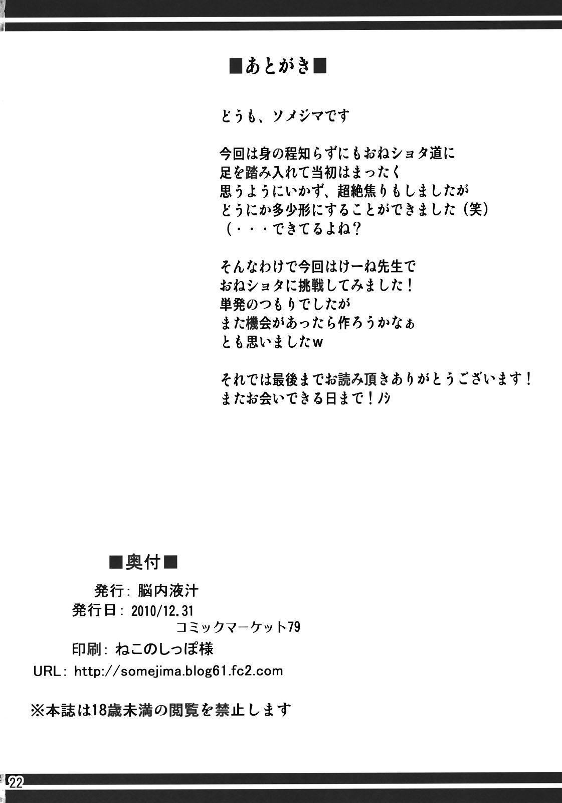 Ke-ne Sensei no Houkago Lesson | Keine Sensei's After Class Lessons 21