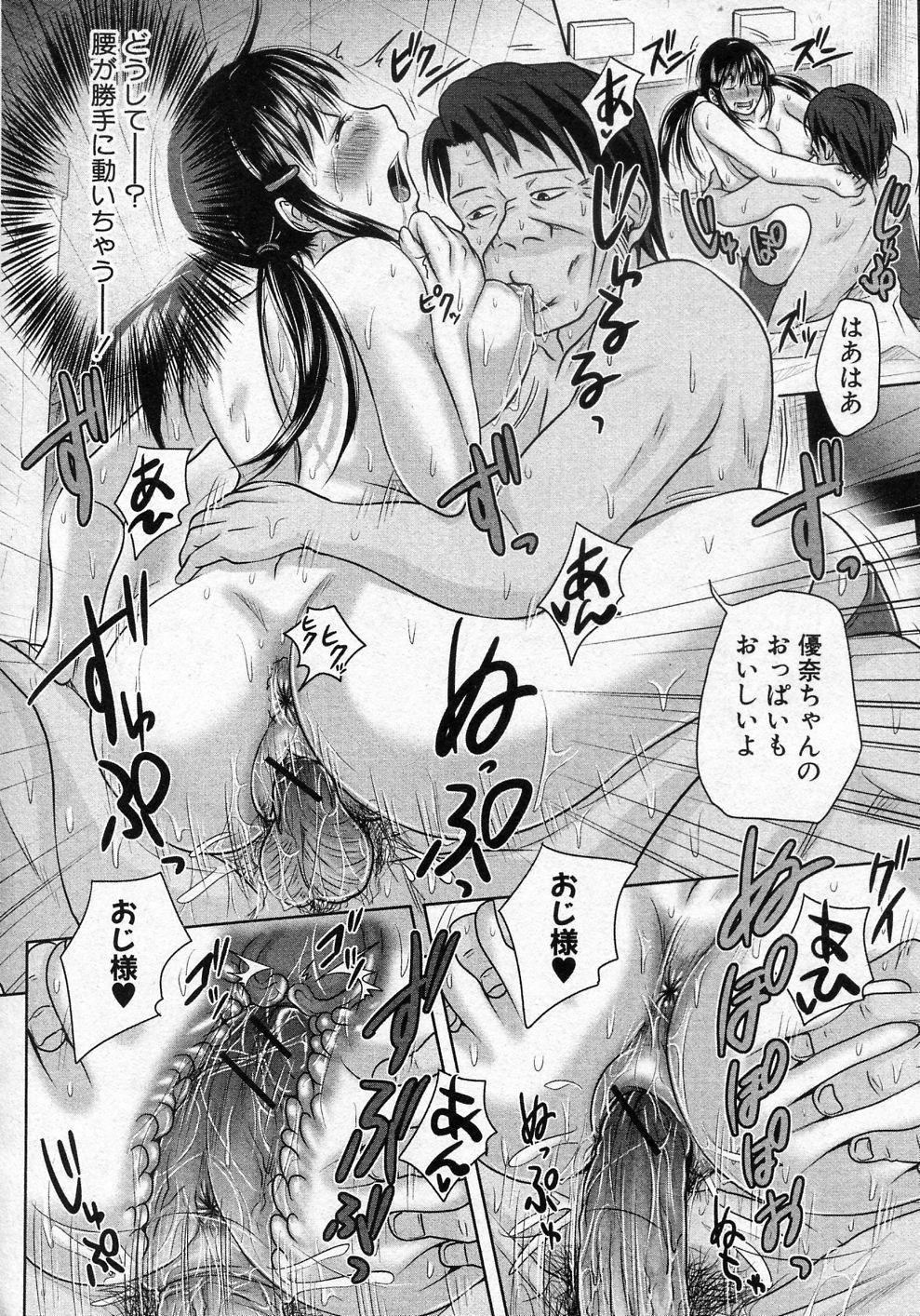 Yuutousei Ooshima Yuna no Yudan 17