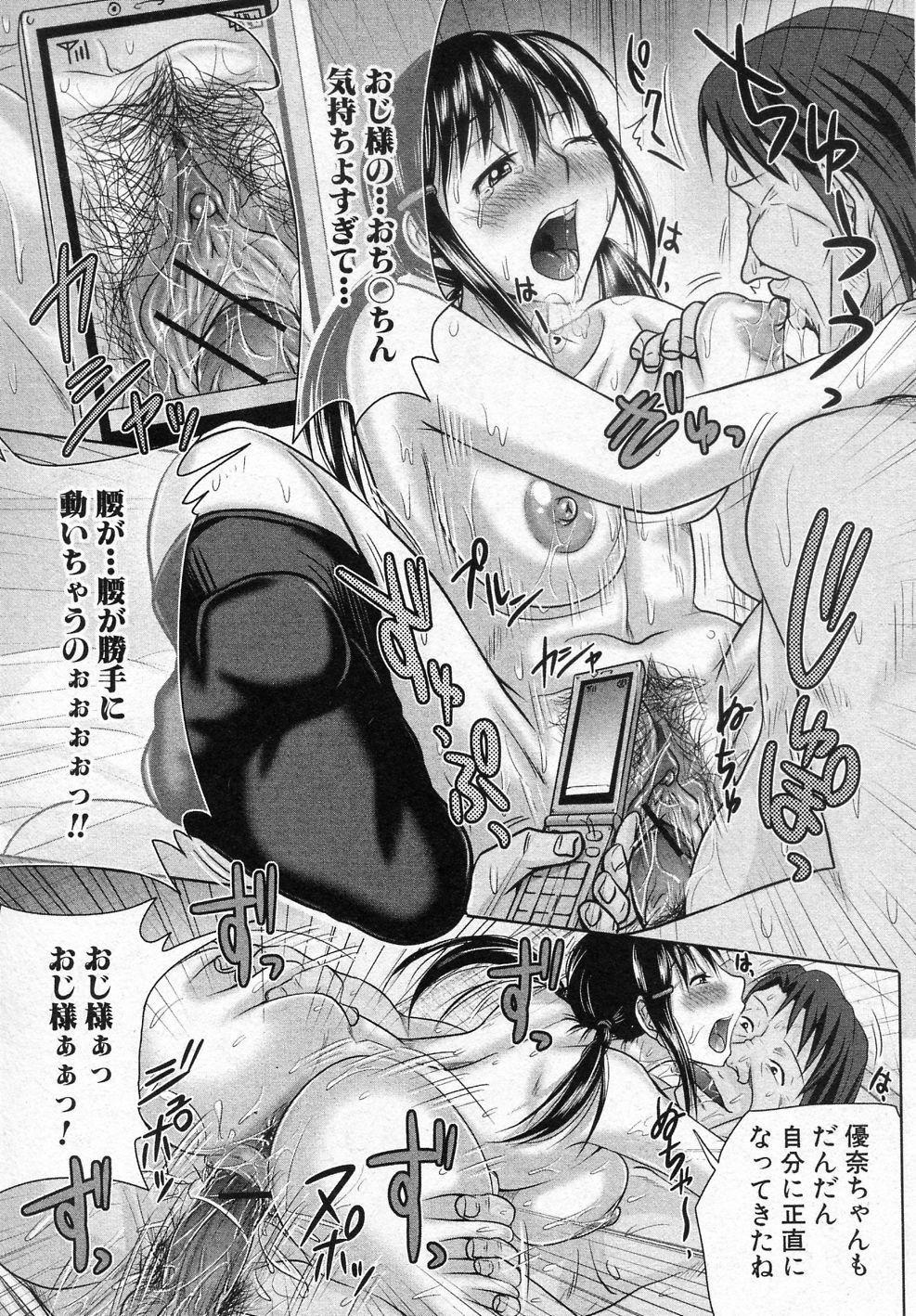 Yuutousei Ooshima Yuna no Yudan 18