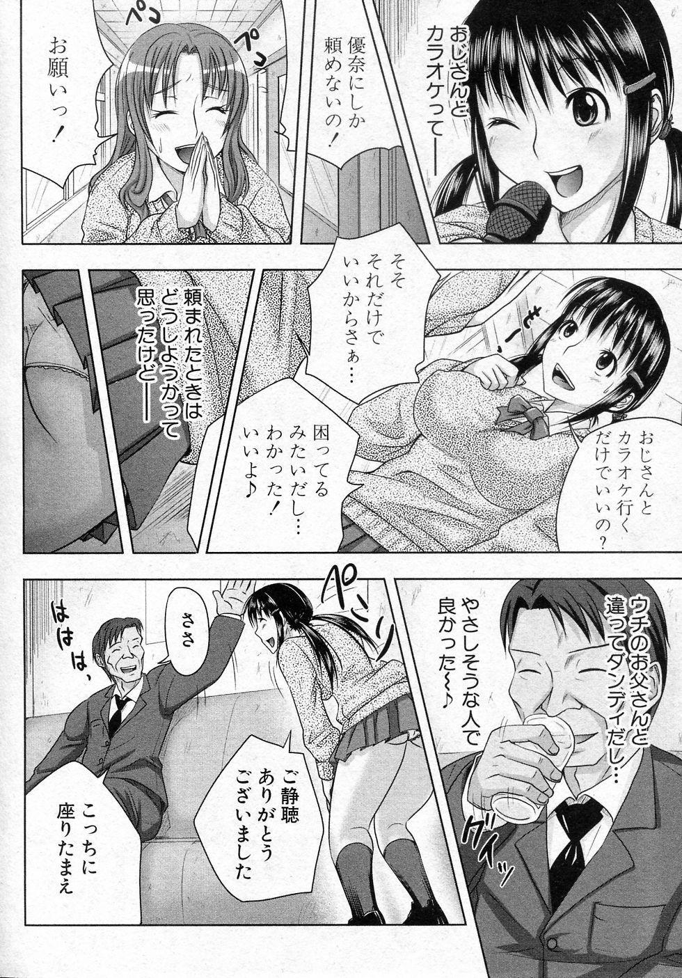 Yuutousei Ooshima Yuna no Yudan 1