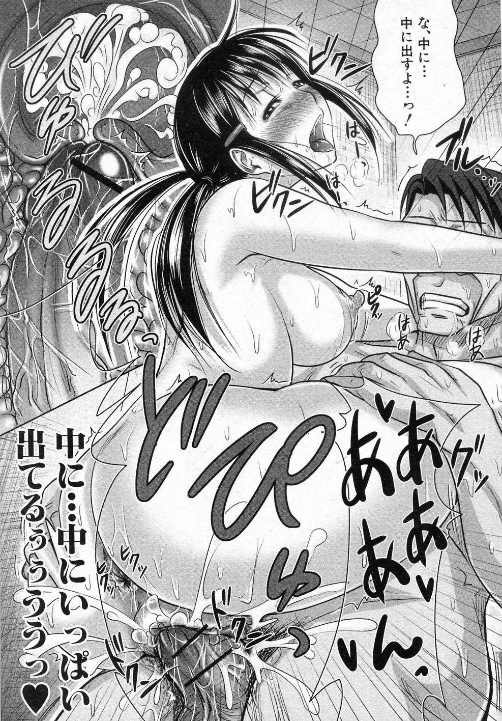 Yuutousei Ooshima Yuna no Yudan 20