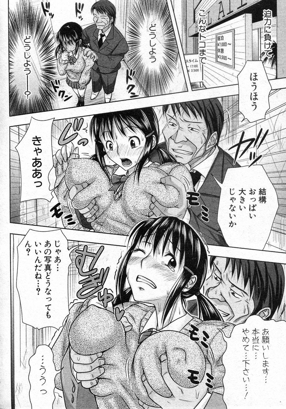 Yuutousei Ooshima Yuna no Yudan 3