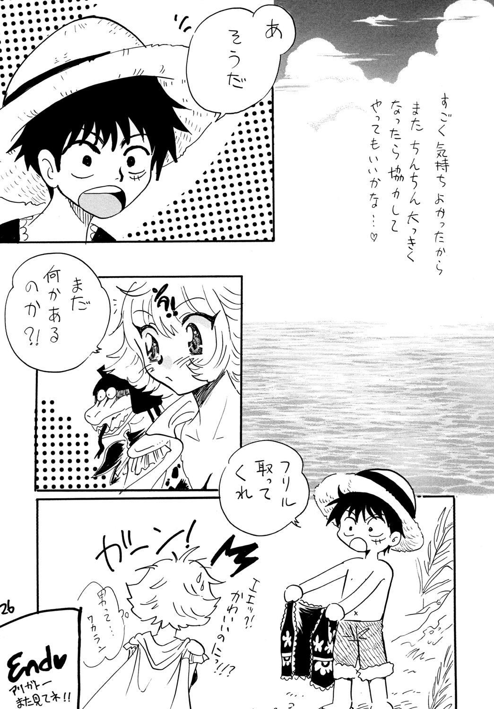 GomuGomu no!! 24