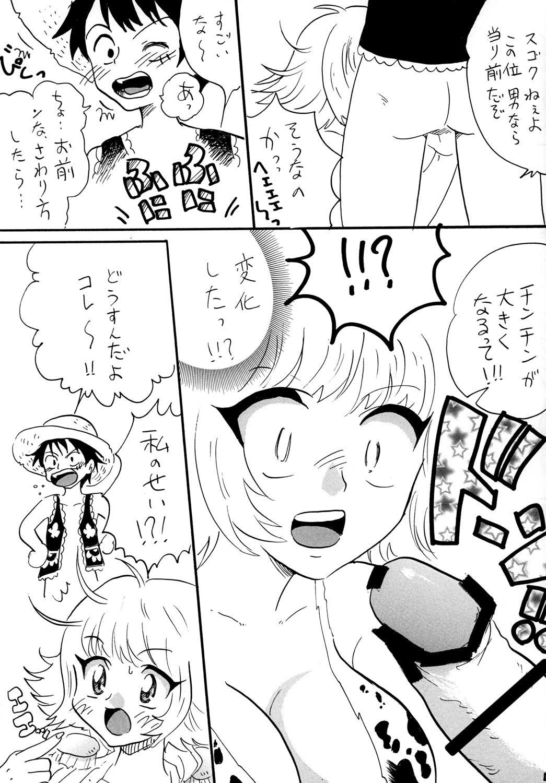GomuGomu no!! 3