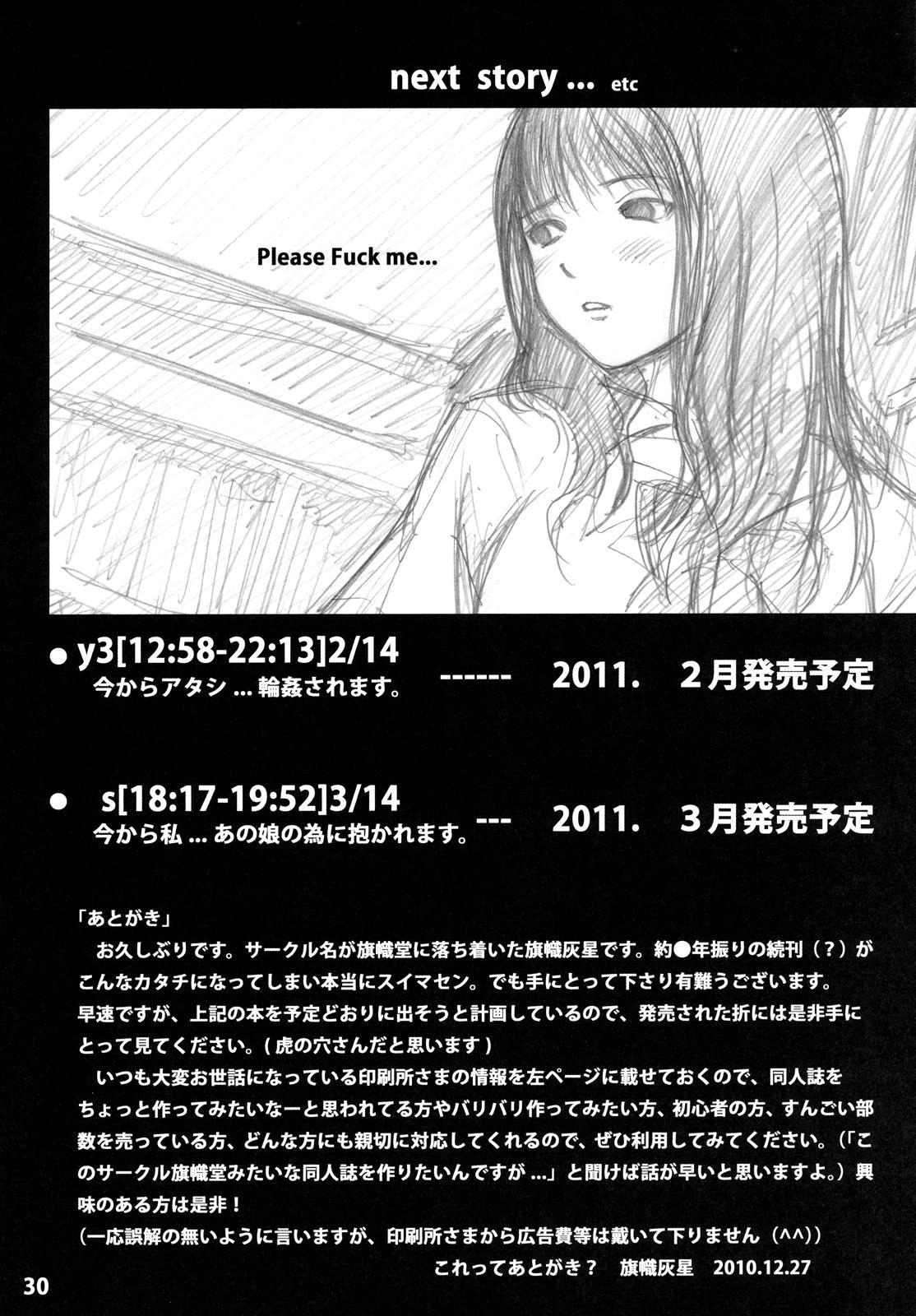 (C79) [Kisidou (Kishi Kaisei)] y2[20:47-23:19] Madamada Atashi… Okasaremasu. [English] =Little White Butterflies= 23