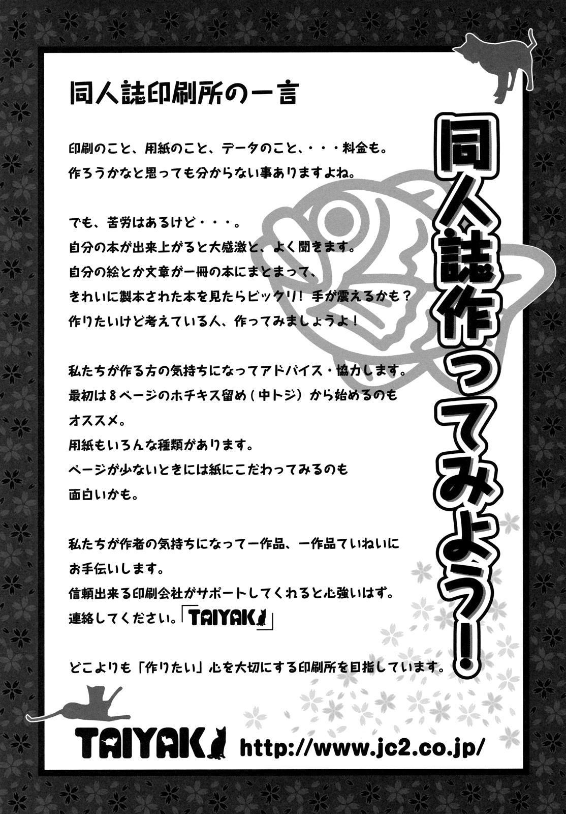 (C79) [Kisidou (Kishi Kaisei)] y2[20:47-23:19] Madamada Atashi… Okasaremasu. [English] =Little White Butterflies= 24