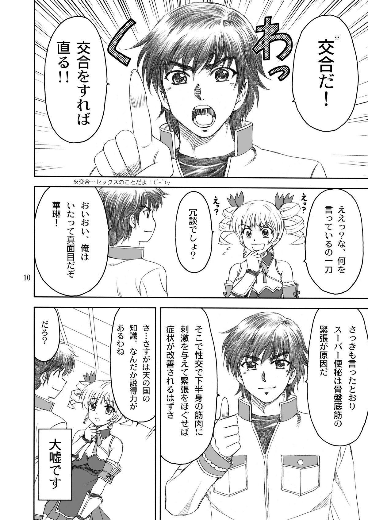 Karin-sama Otsuujiteki Jijou 9