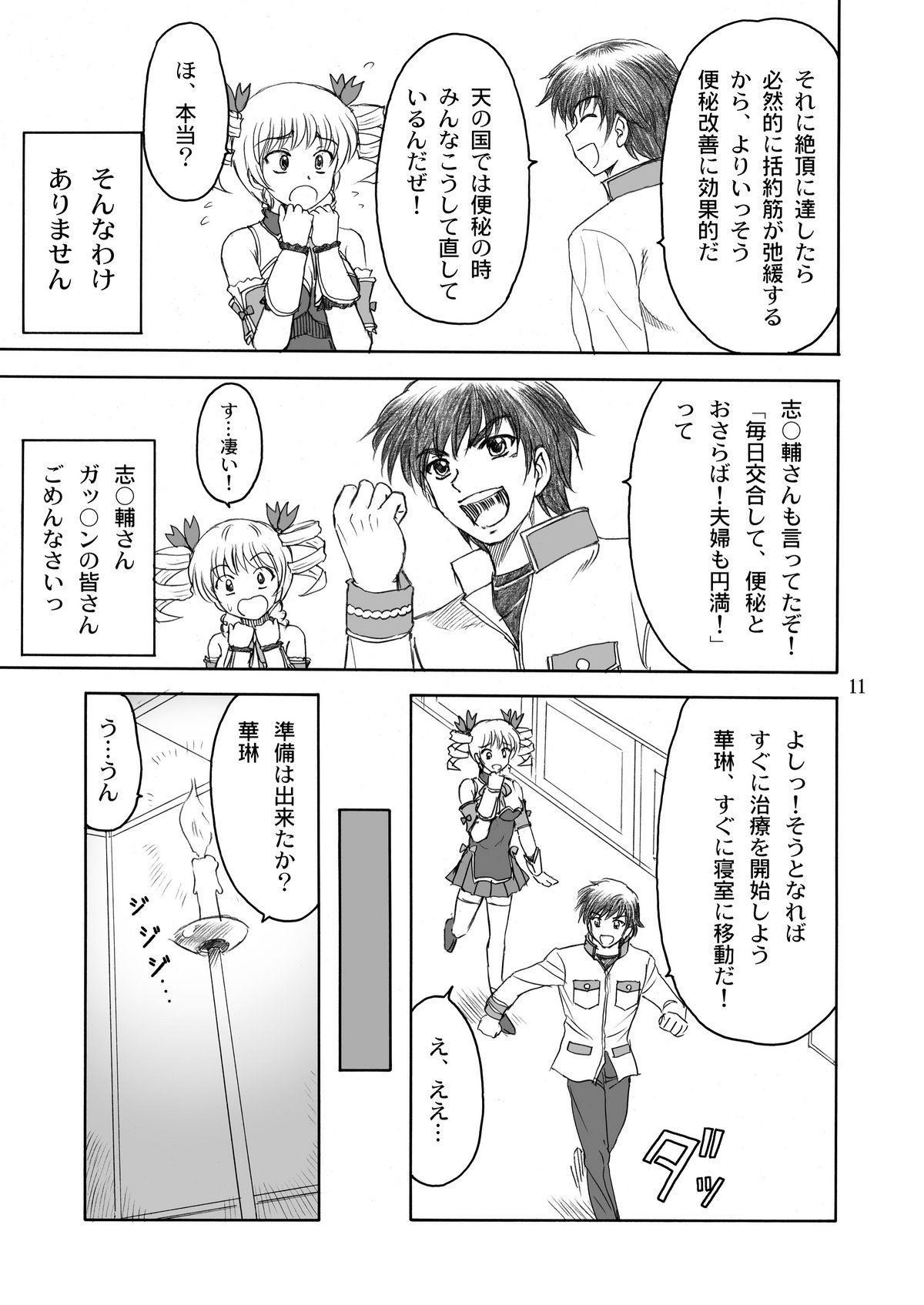 Karin-sama Otsuujiteki Jijou 10