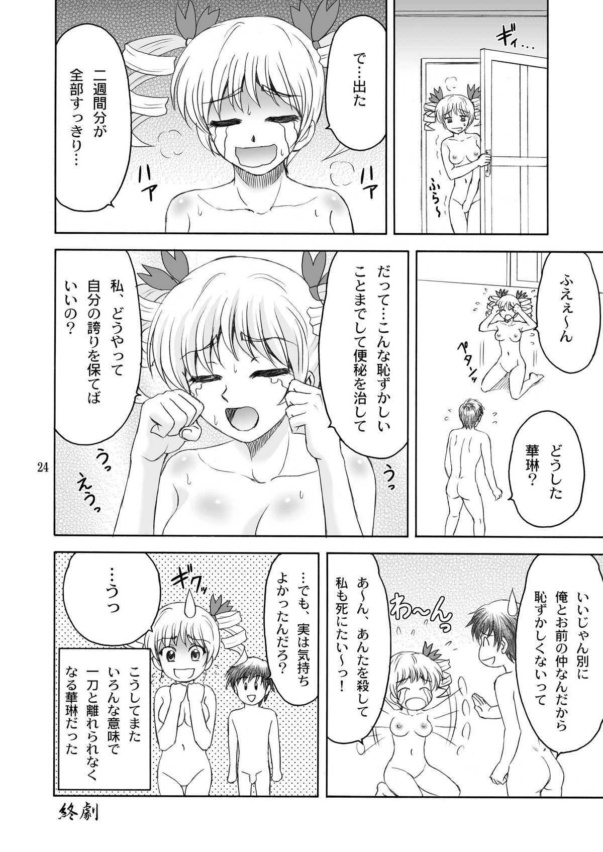 Karin-sama Otsuujiteki Jijou 23