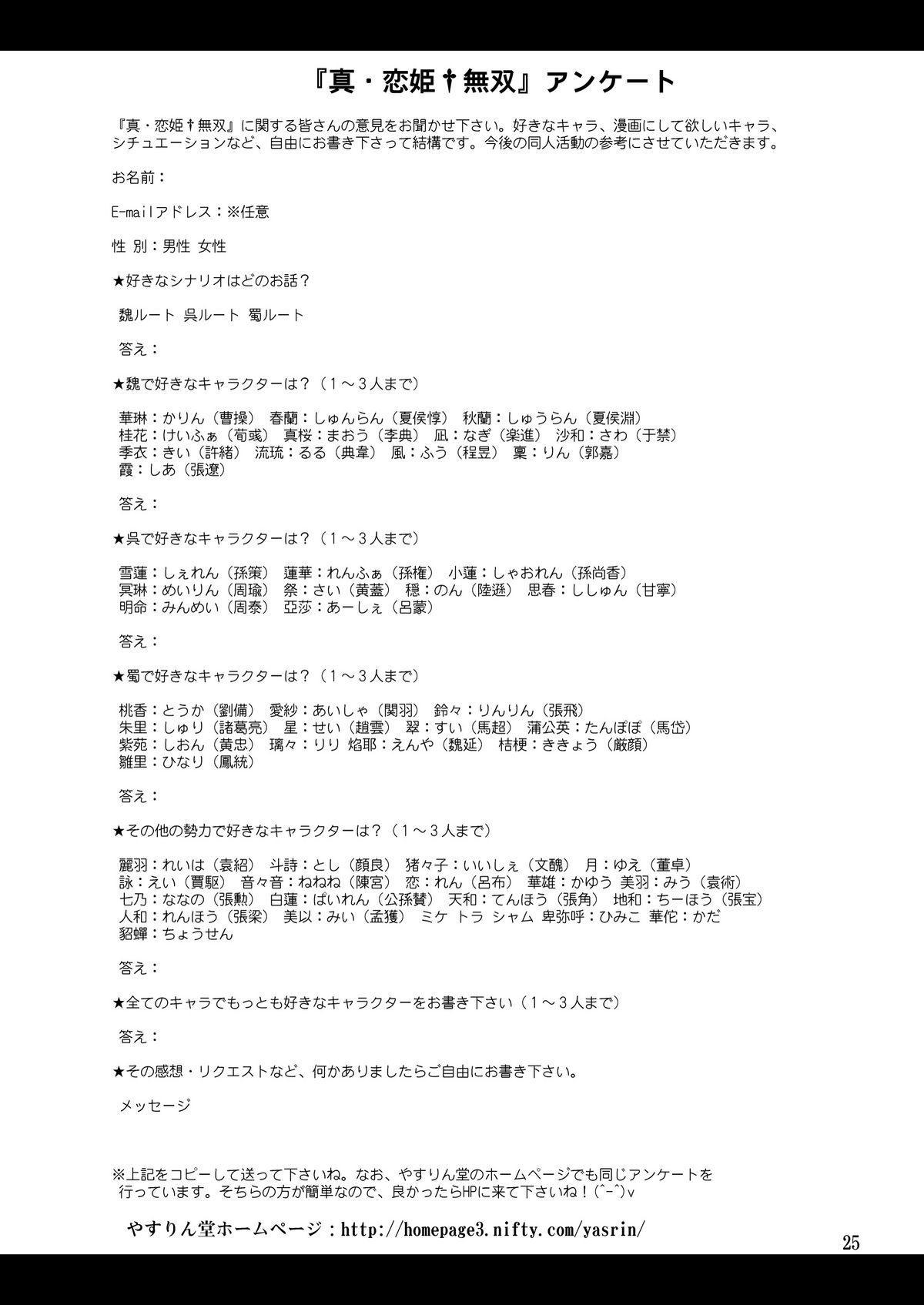 Karin-sama Otsuujiteki Jijou 24