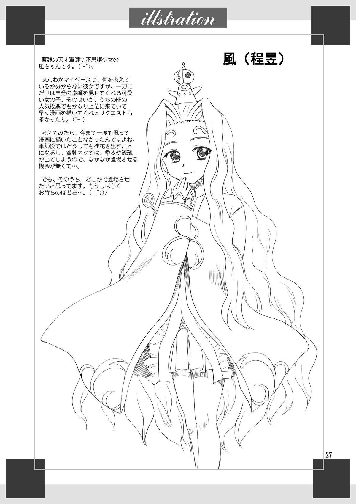 Karin-sama Otsuujiteki Jijou 26