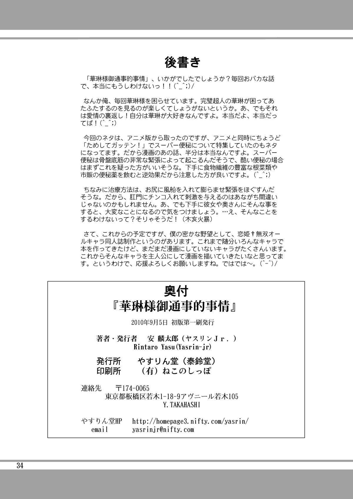 Karin-sama Otsuujiteki Jijou 33
