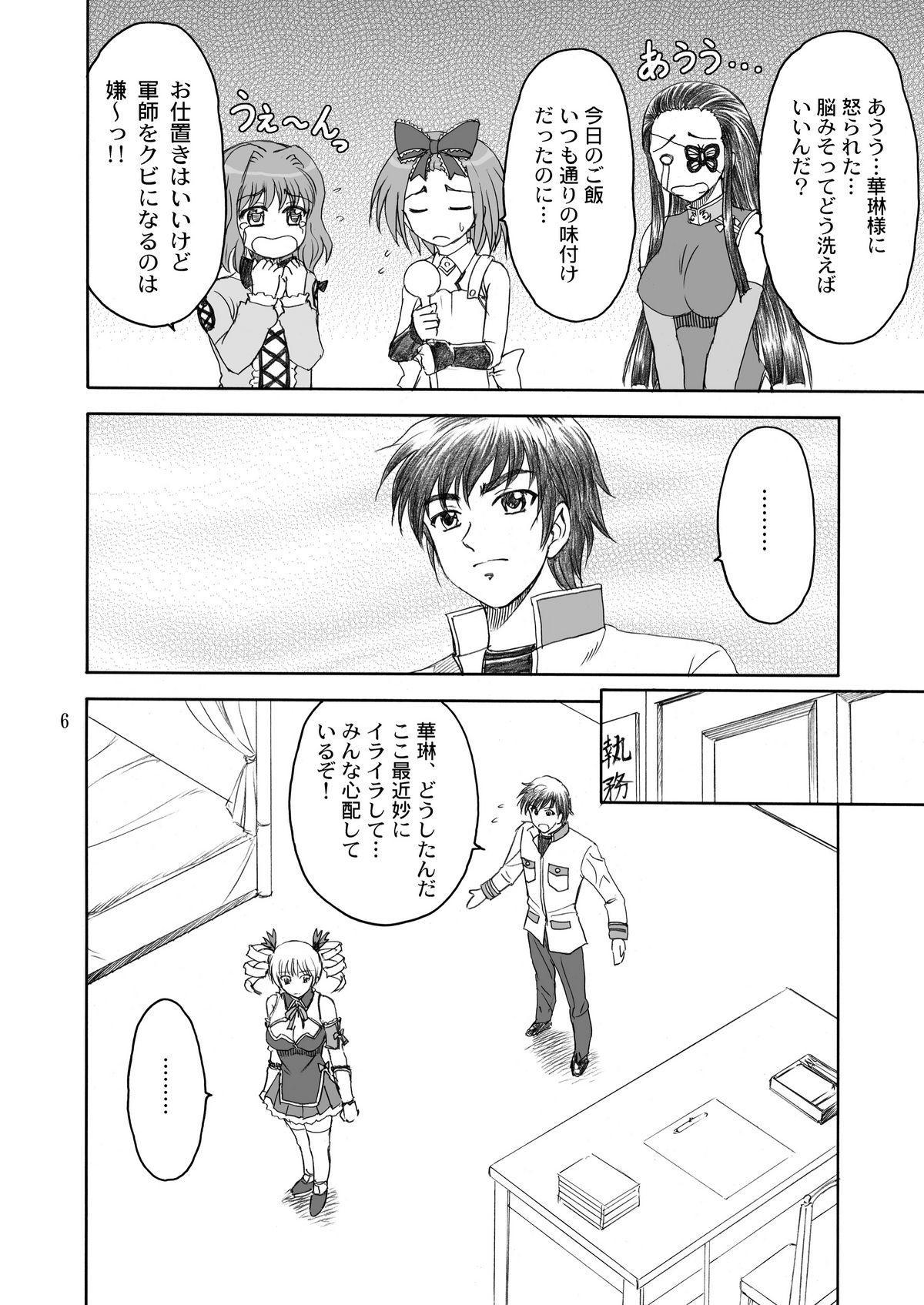 Karin-sama Otsuujiteki Jijou 5