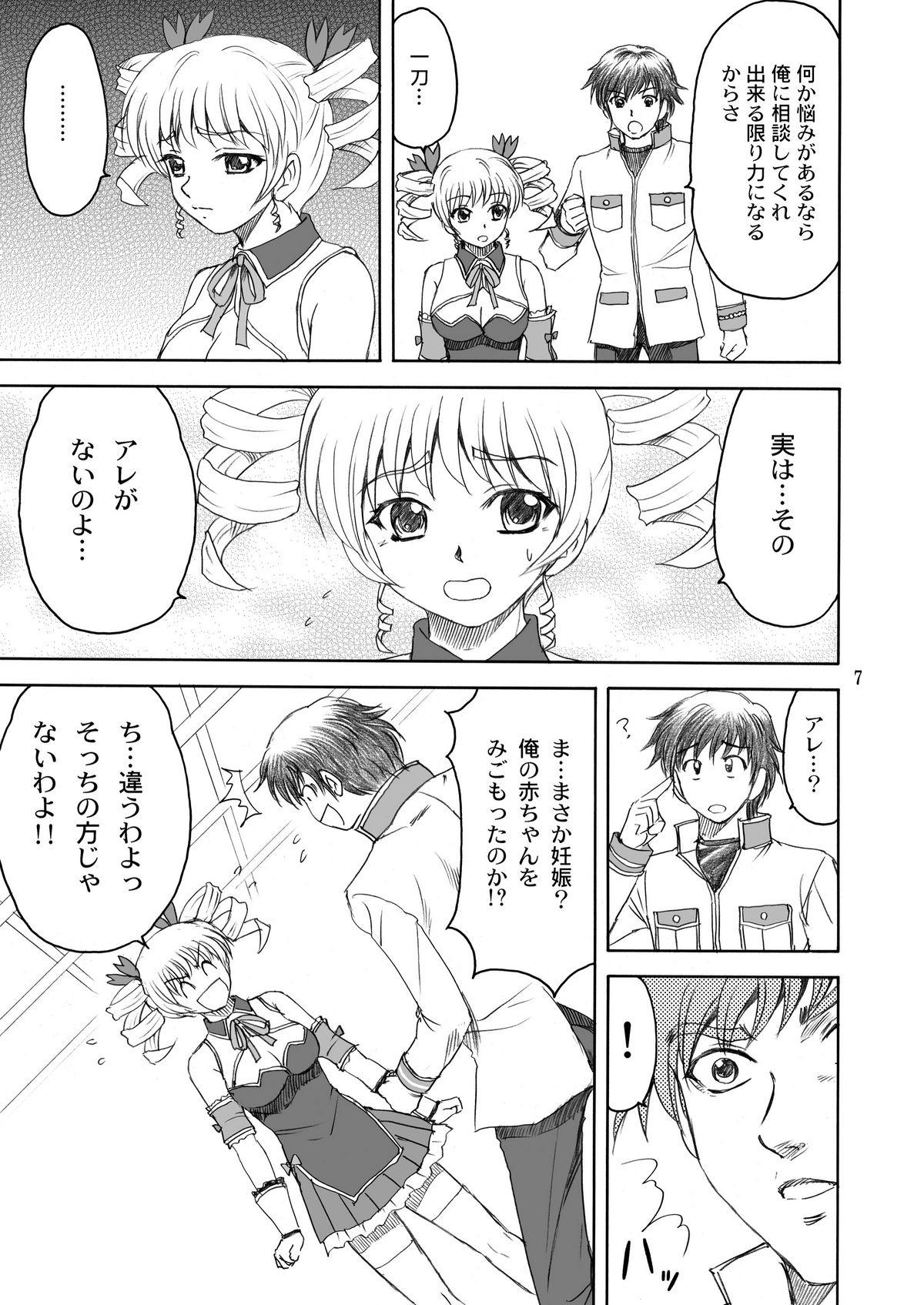 Karin-sama Otsuujiteki Jijou 6