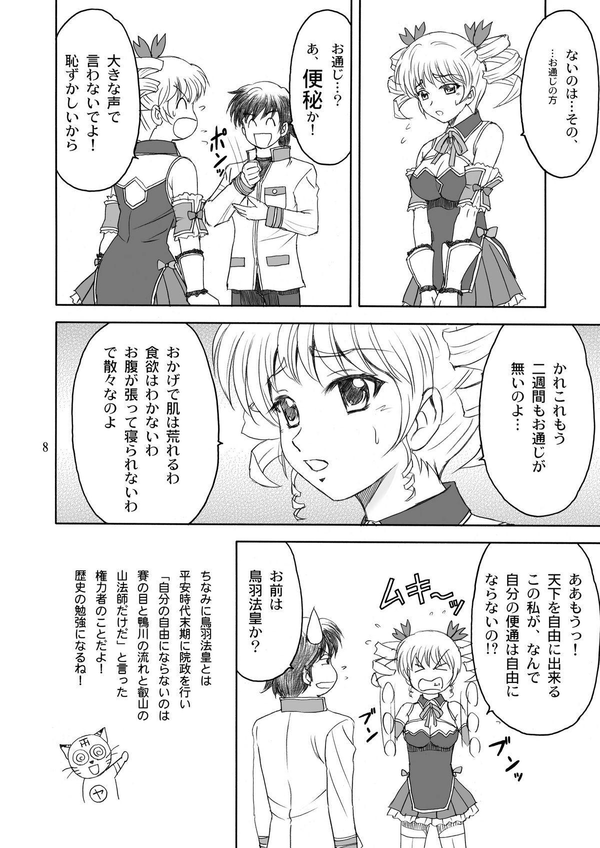 Karin-sama Otsuujiteki Jijou 7