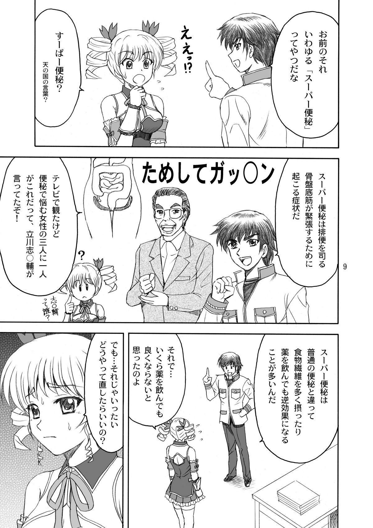 Karin-sama Otsuujiteki Jijou 8