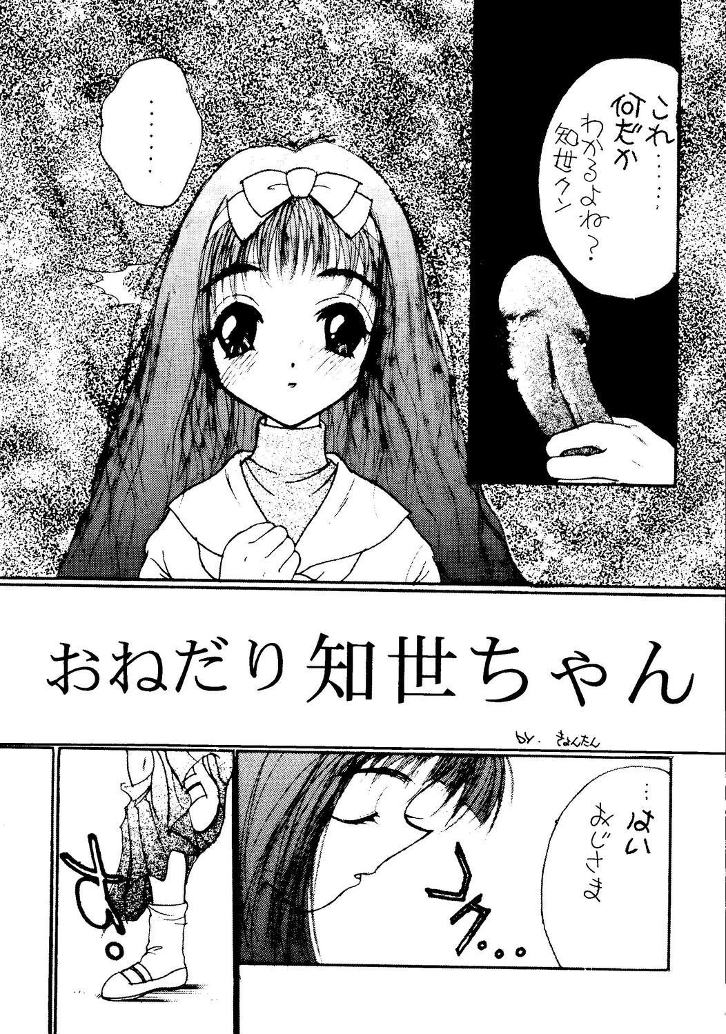 Nikutai Toukon Densetsu Kei 11