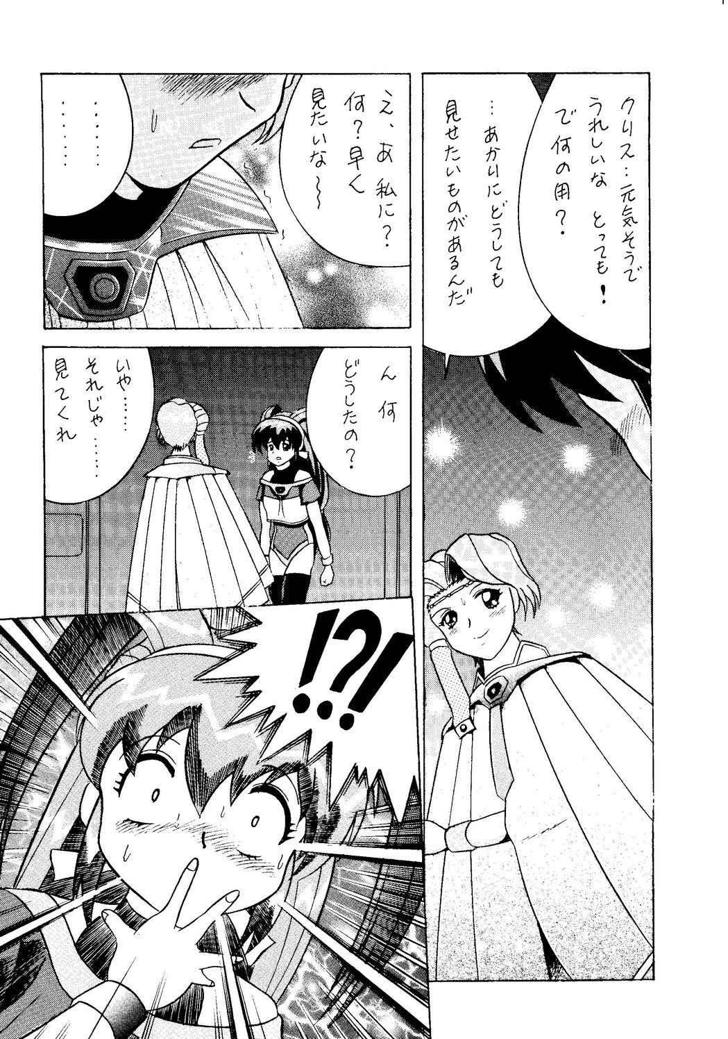 Nikutai Toukon Densetsu Kei 20