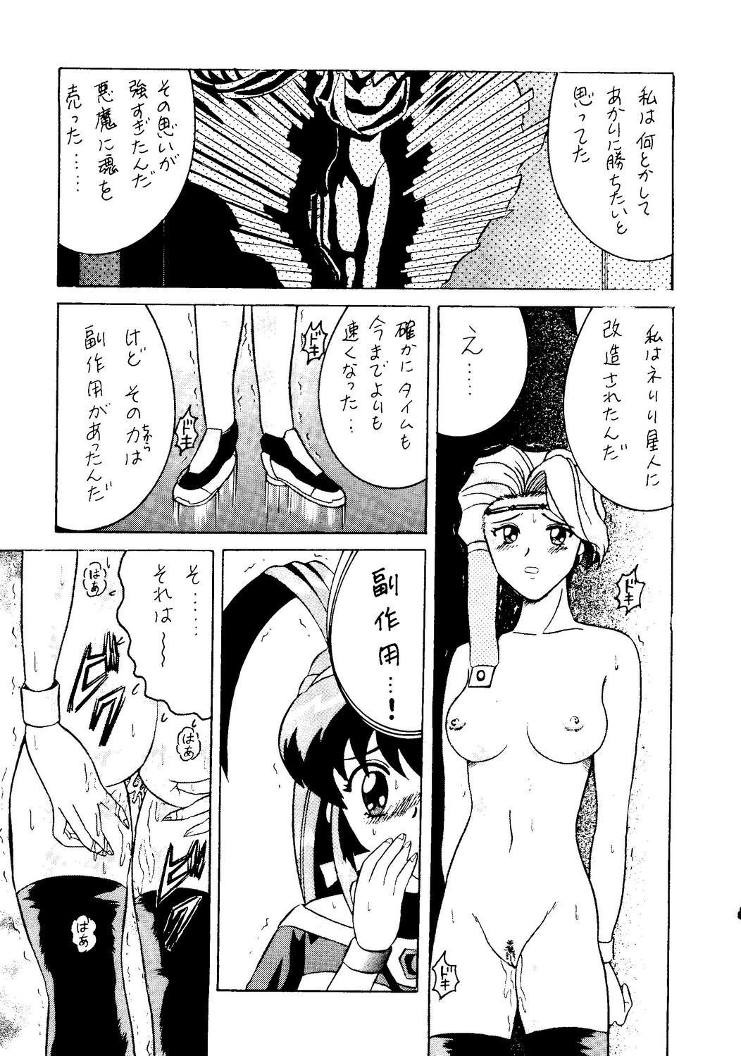 Nikutai Toukon Densetsu Kei 22