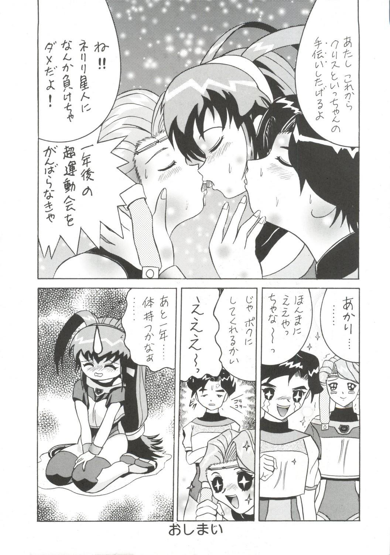 Nikutai Toukon Densetsu Kei 33