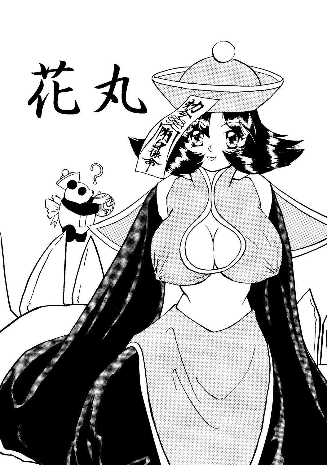 Nikutai Toukon Densetsu Kei 41