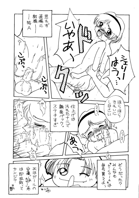 Nikutai Toukon Densetsu Kei 45