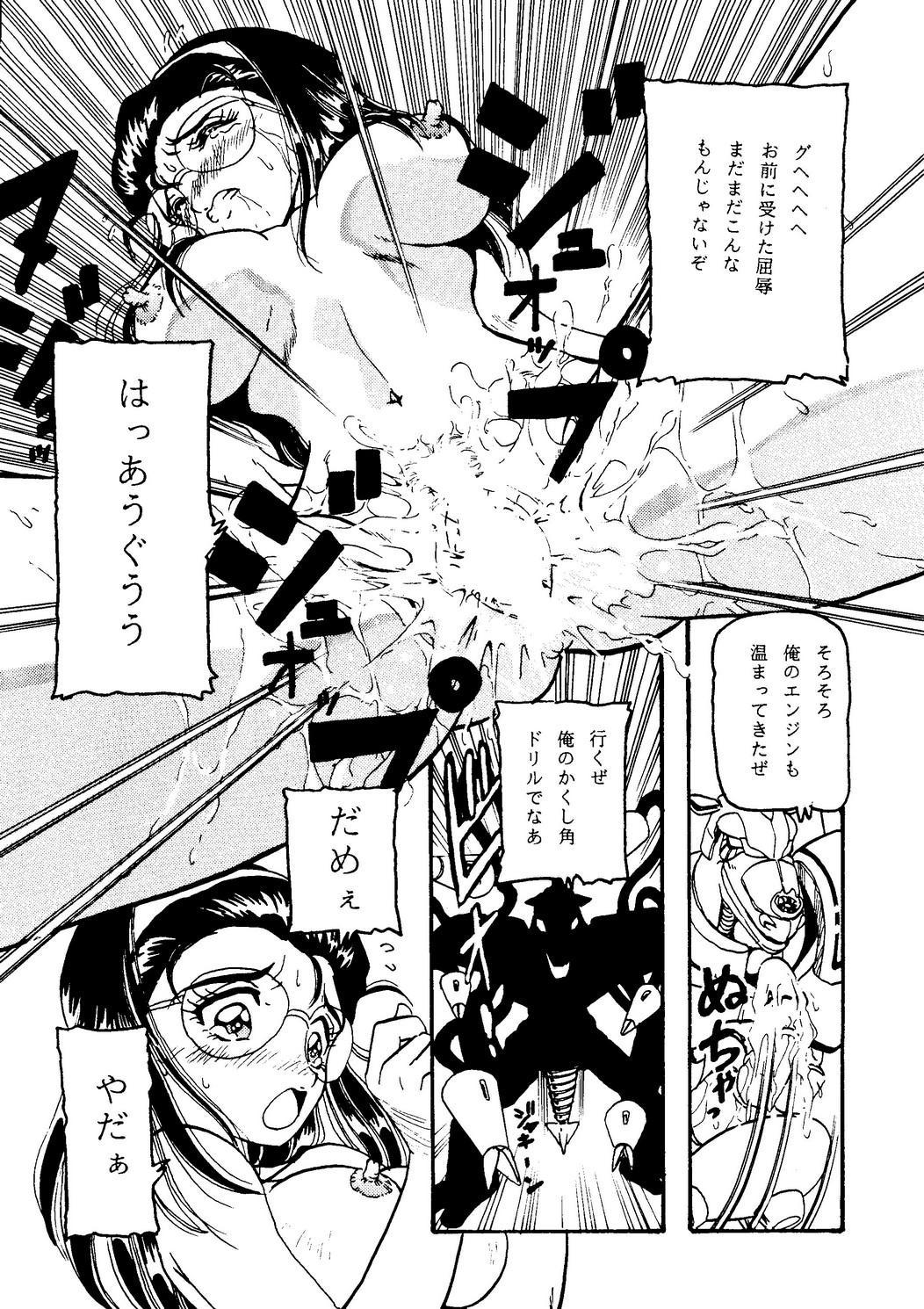 Nikutai Toukon Densetsu Kei 58