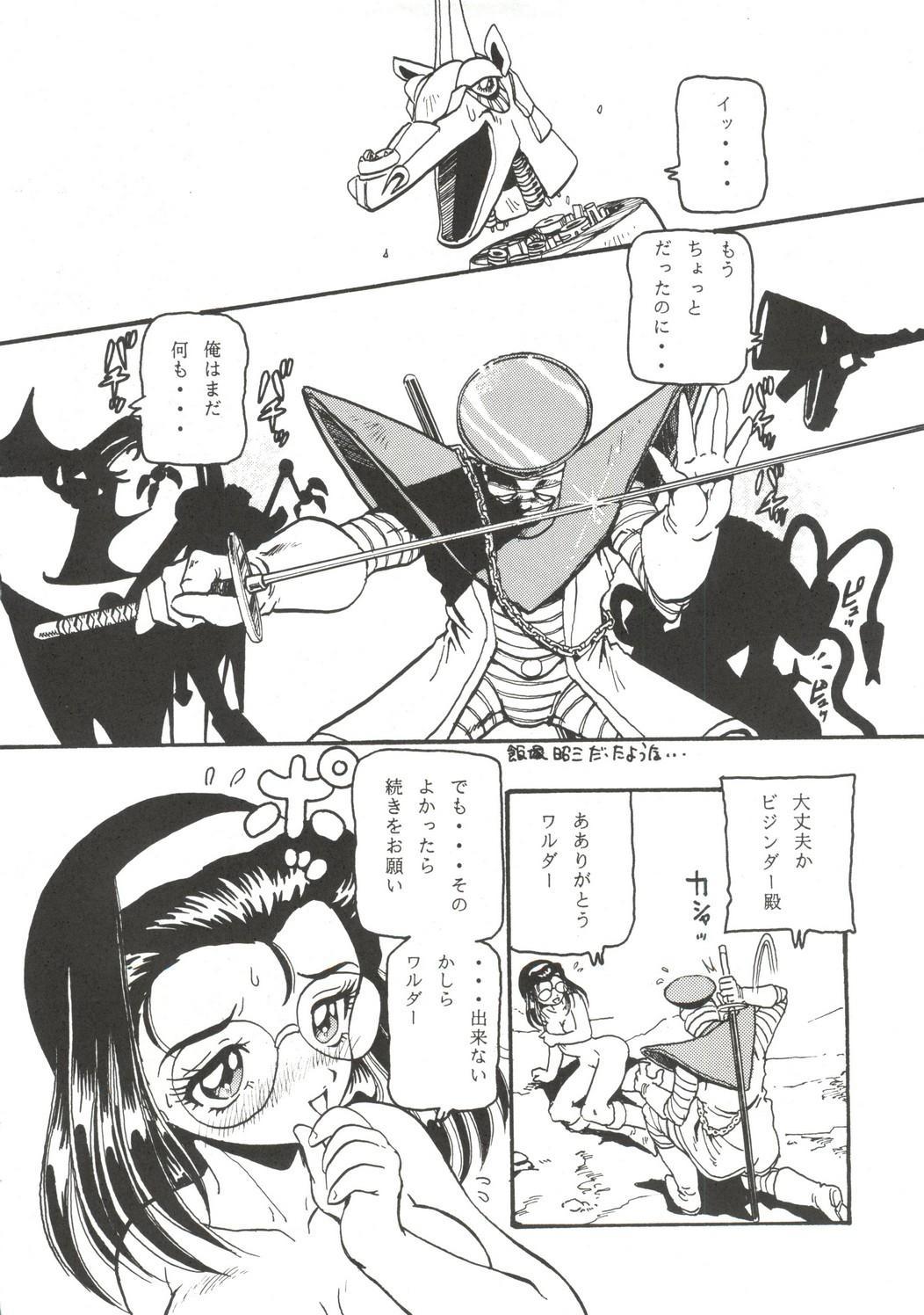 Nikutai Toukon Densetsu Kei 59