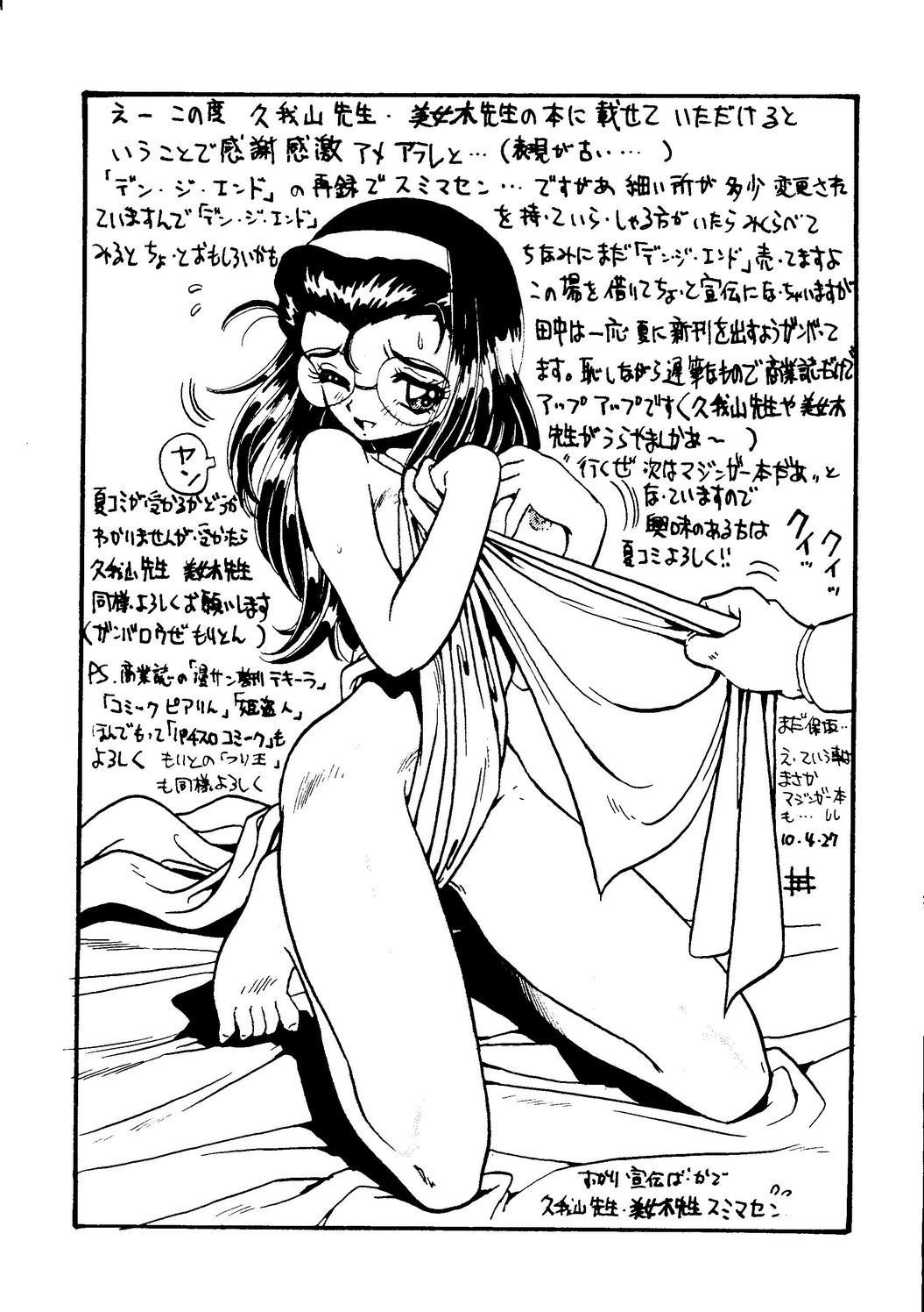 Nikutai Toukon Densetsu Kei 61