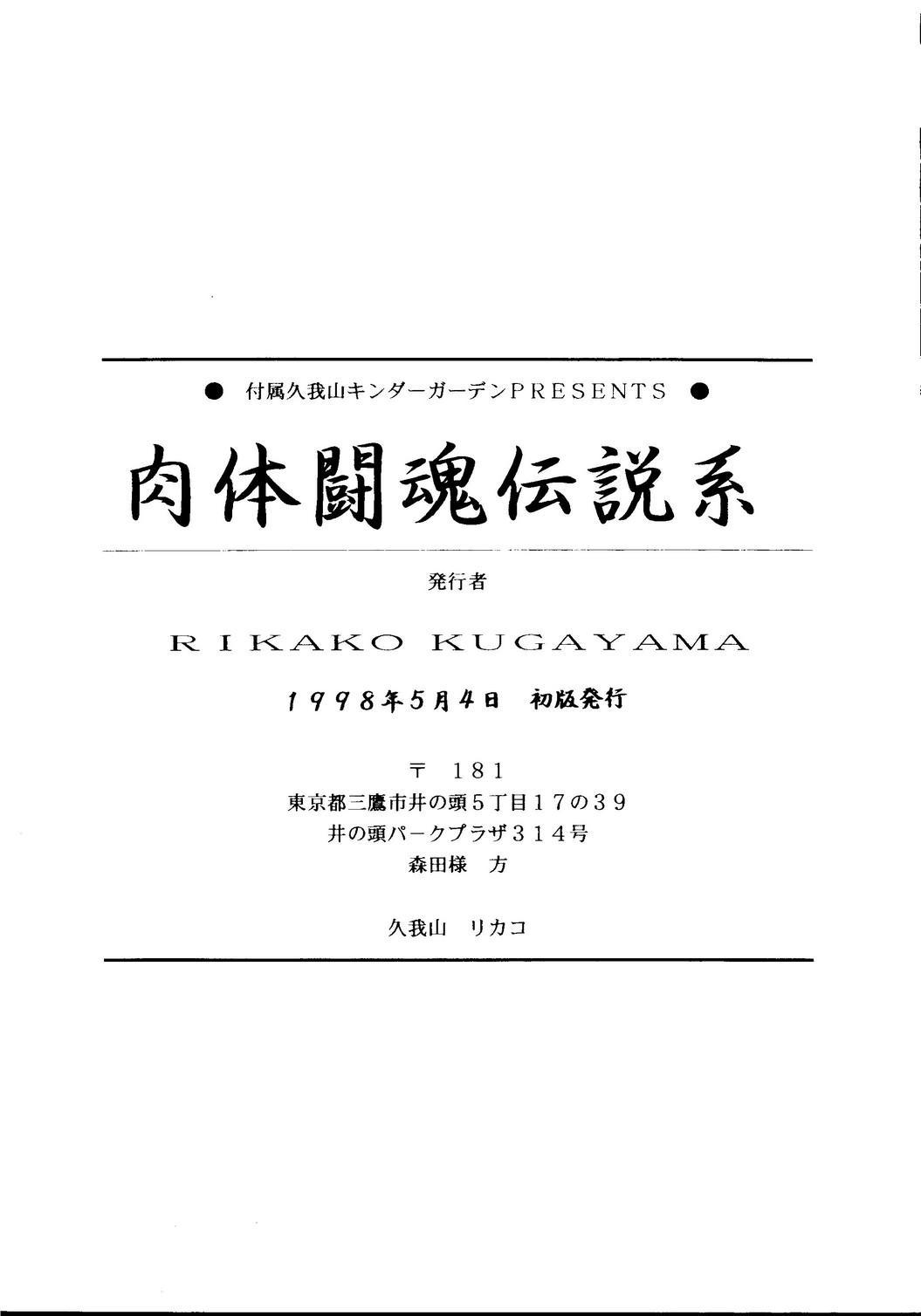 Nikutai Toukon Densetsu Kei 65