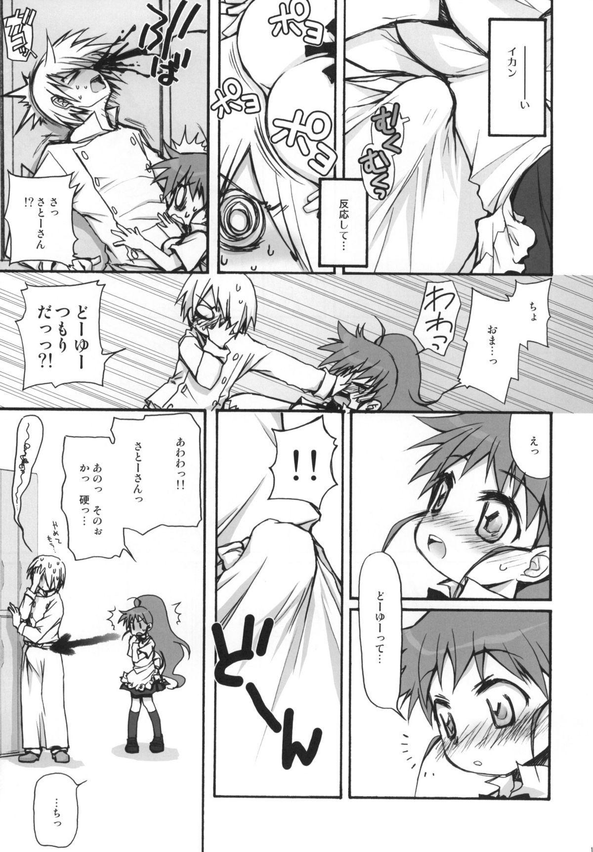 Hataraku Taneshima 11