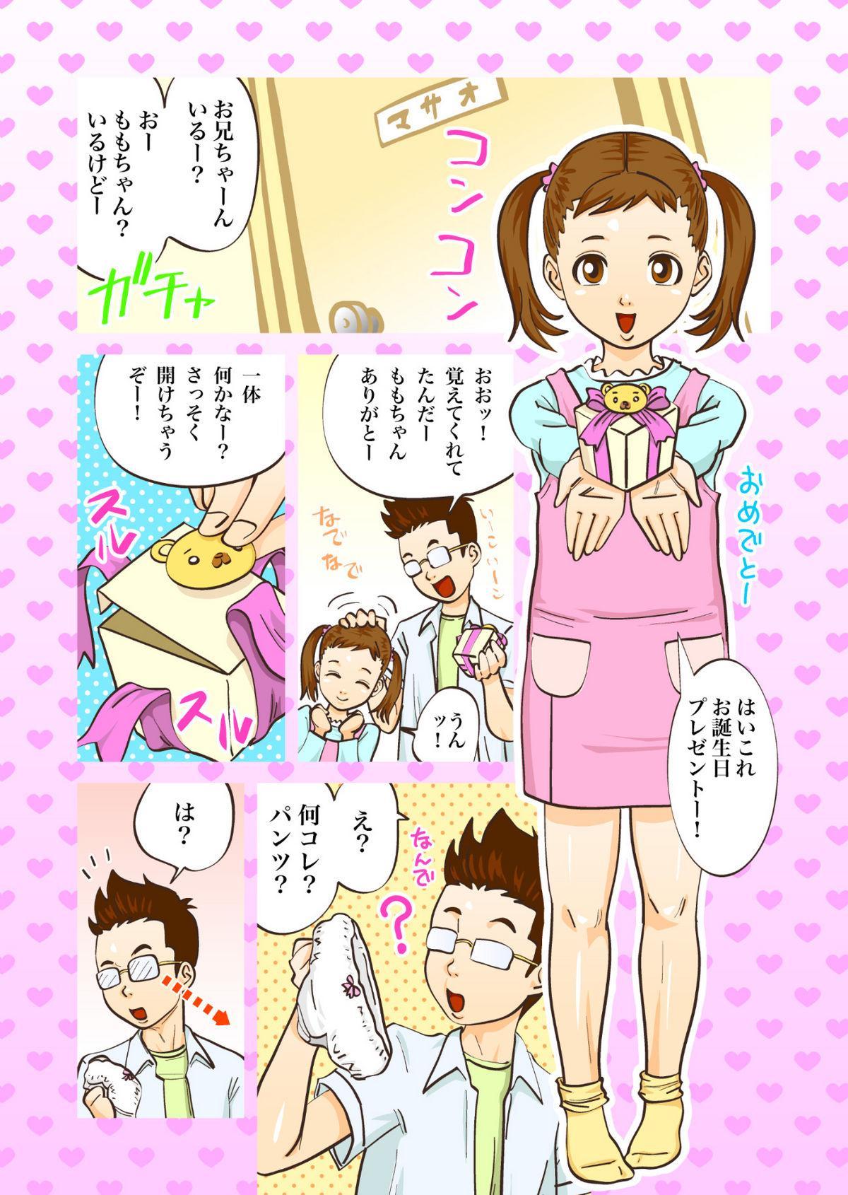 Momo's Present 1