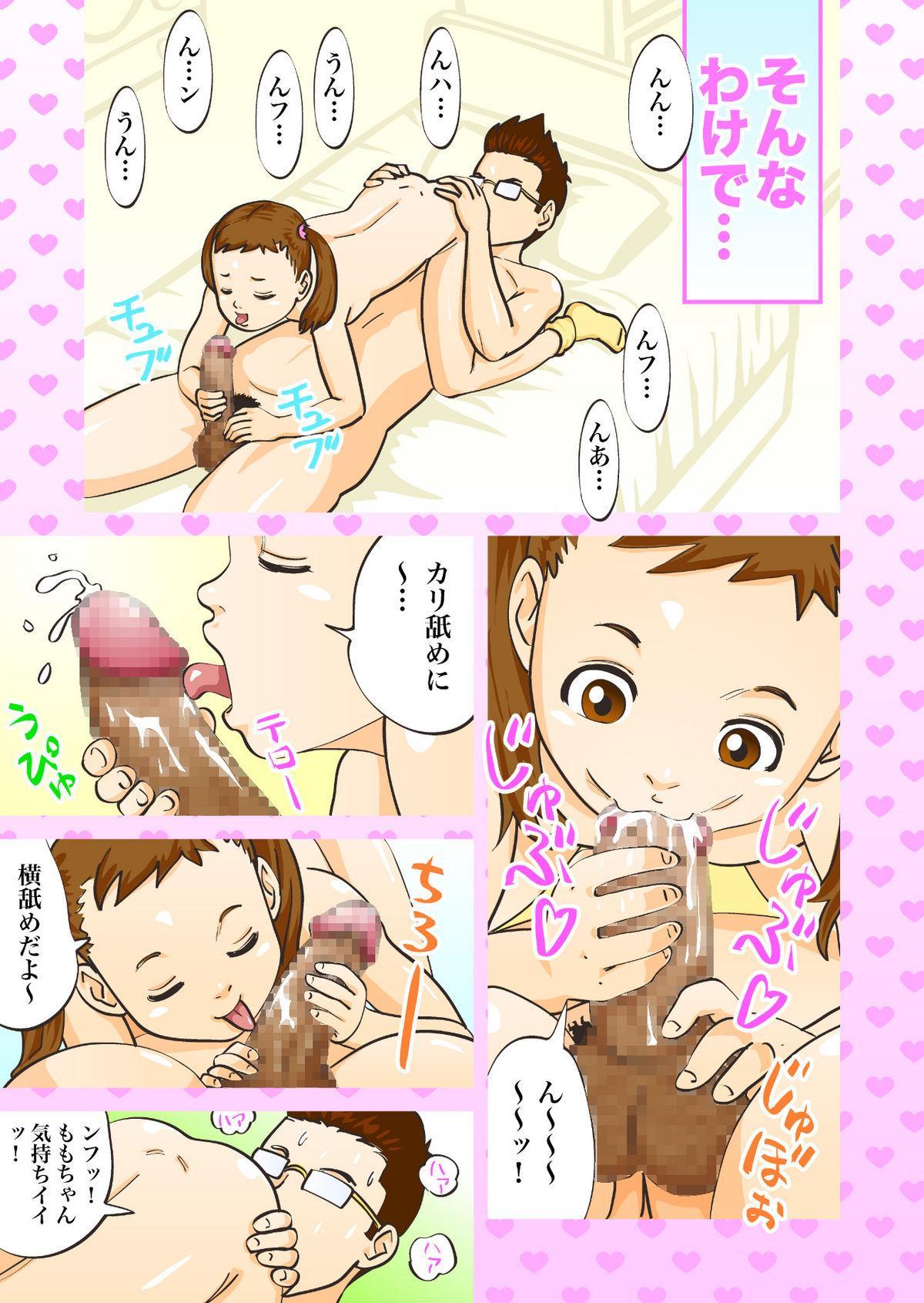 Momo's Present 3
