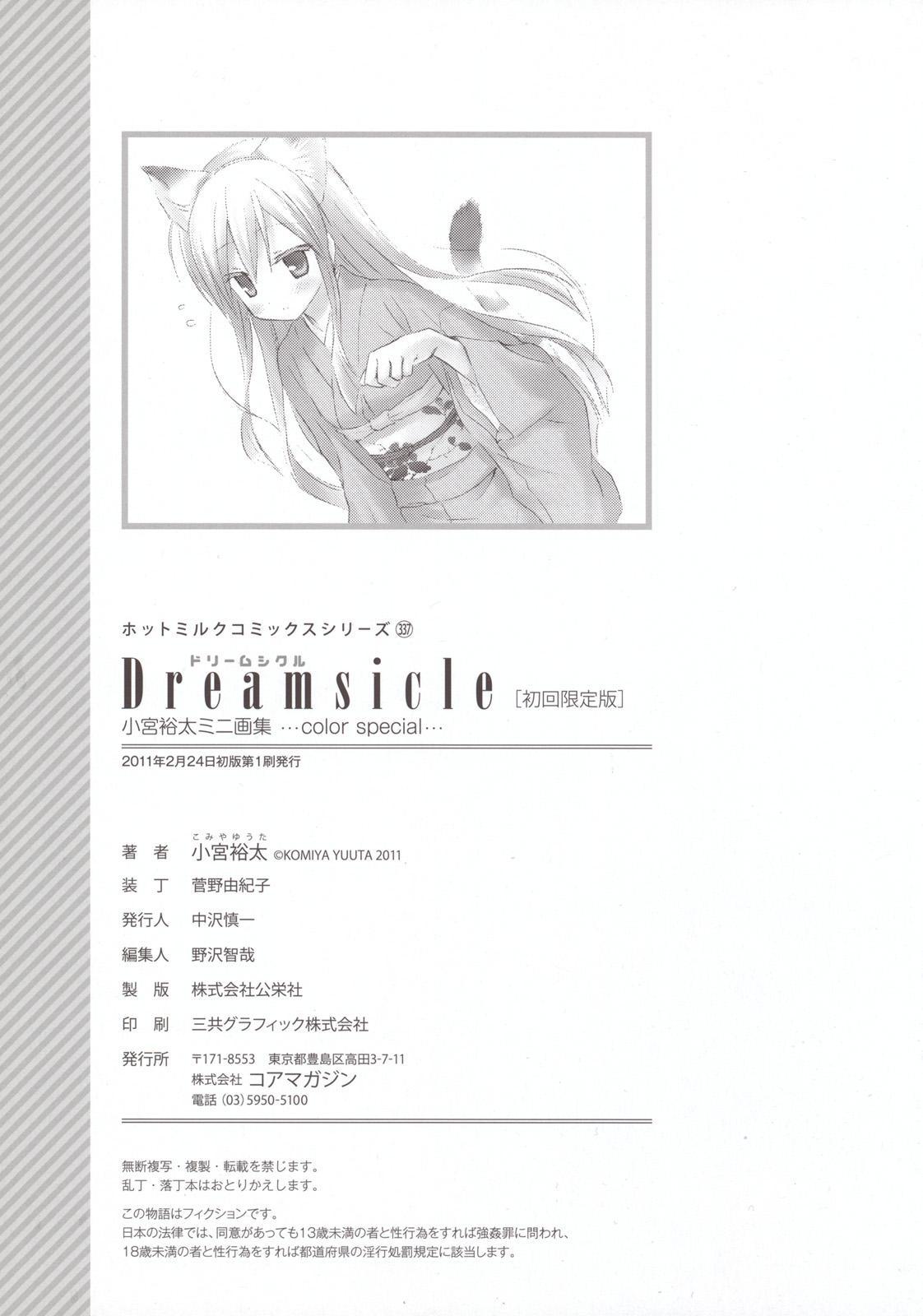 Dreamsicle 222
