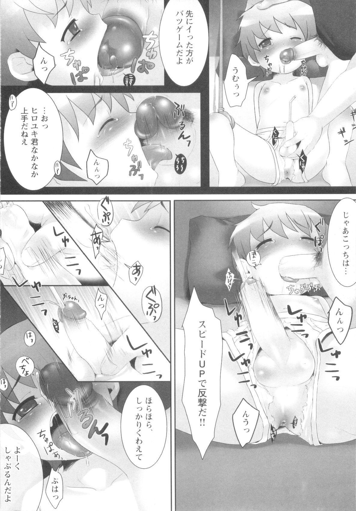 Miruku Kissa 9