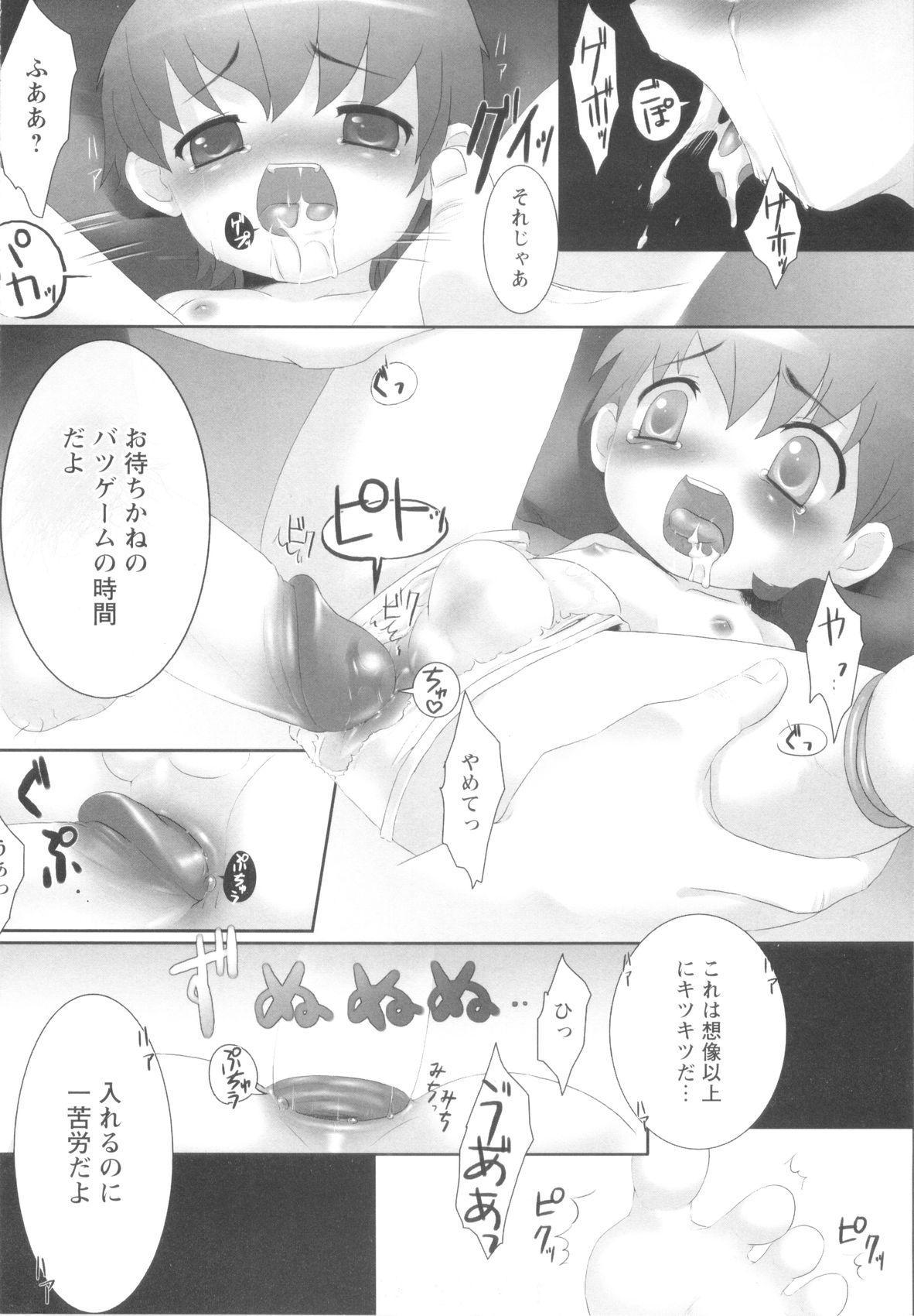 Miruku Kissa 11
