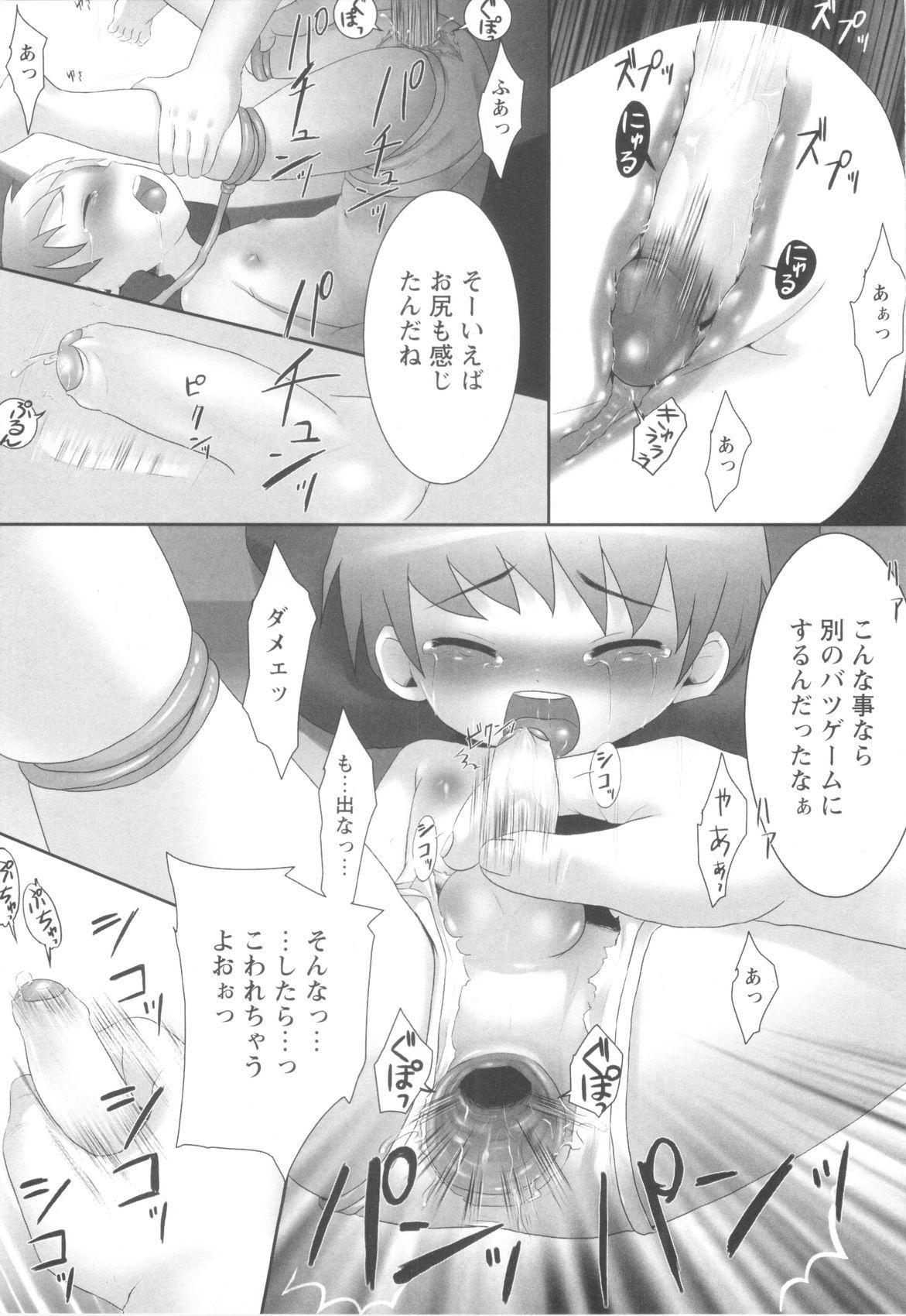 Miruku Kissa 12