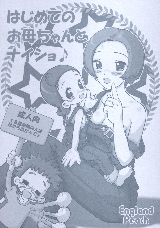 Hajimete no Okaasan to Naisho 0
