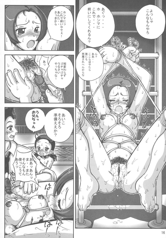 Hajimete no Okaasan to Naisho 16