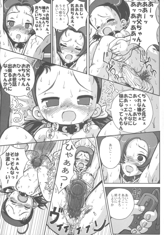 Hajimete no Okaasan to Naisho 19