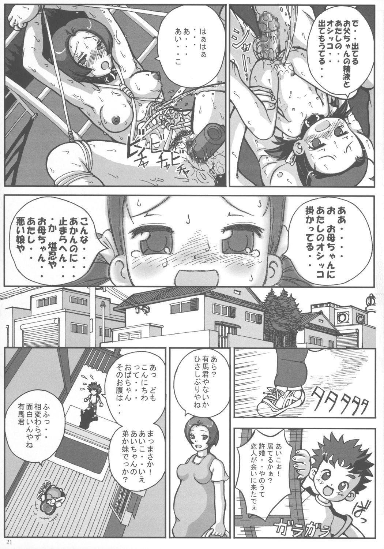 Hajimete no Okaasan to Naisho 21
