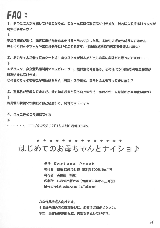 Hajimete no Okaasan to Naisho 24