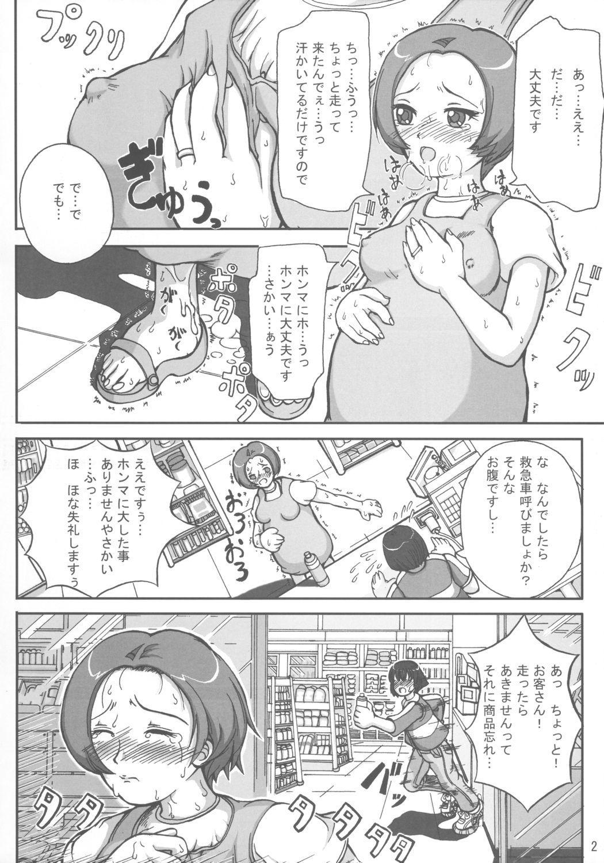Hajimete no Okaasan to Naisho 2