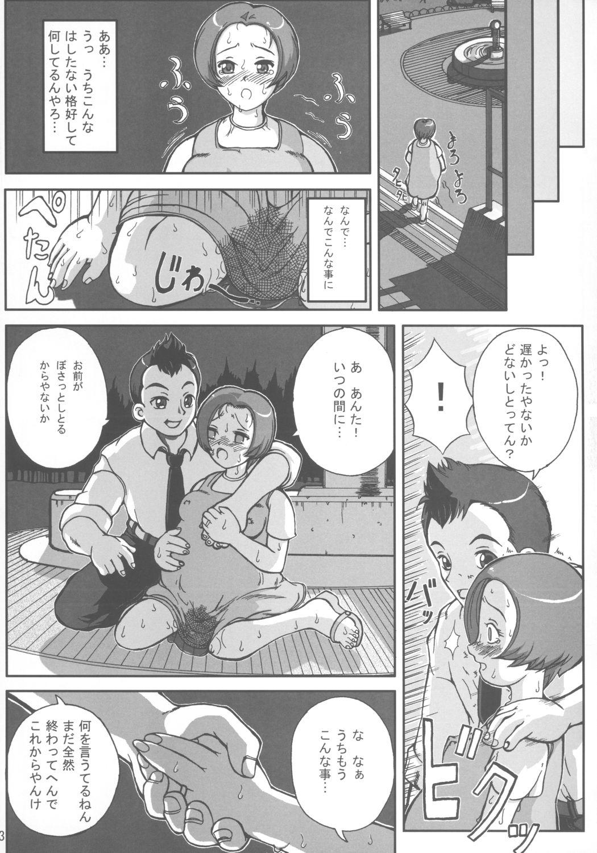 Hajimete no Okaasan to Naisho 3