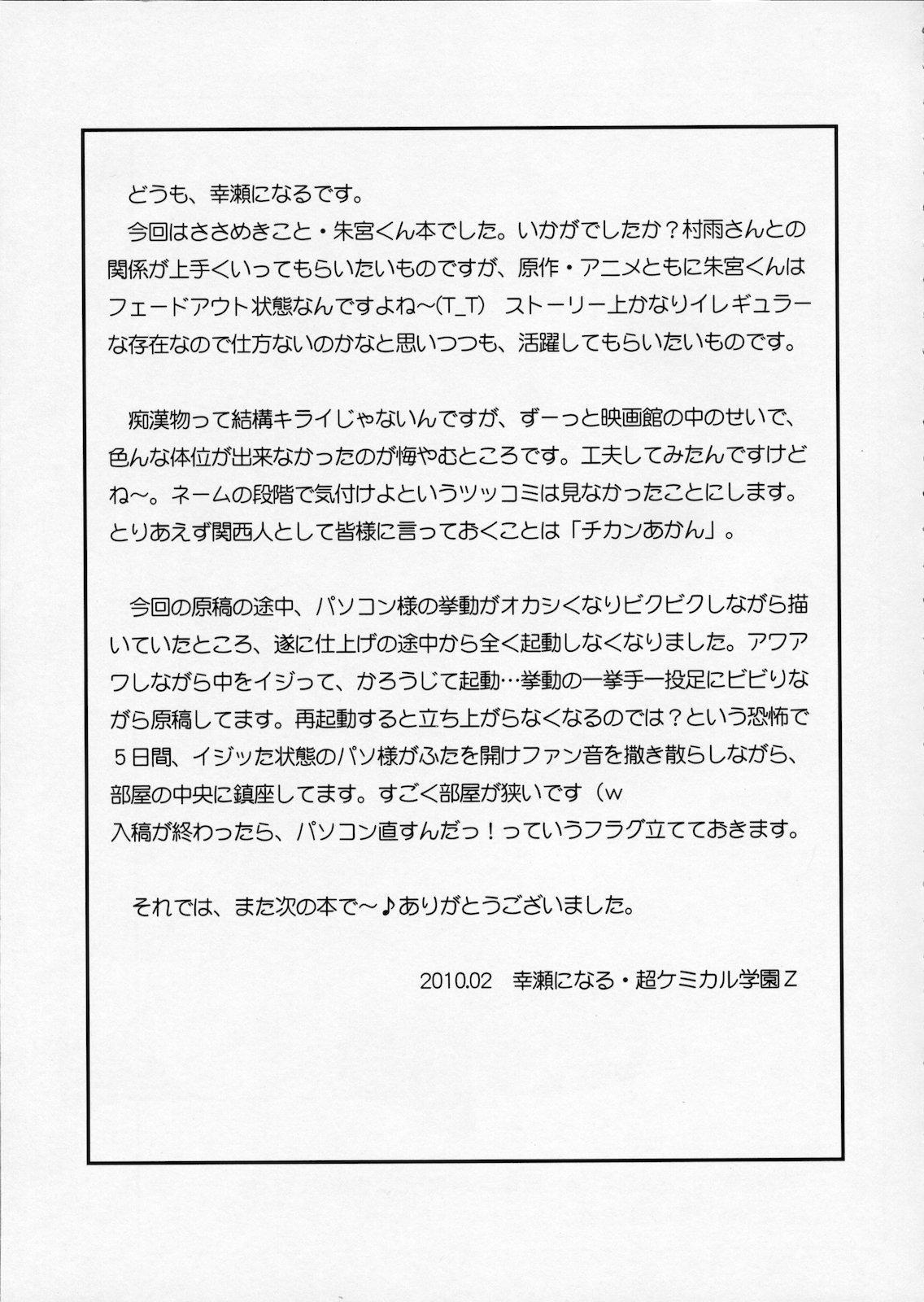 Moshi Honto ni Boku ga Otoko no Ko datta to shitemo... 22