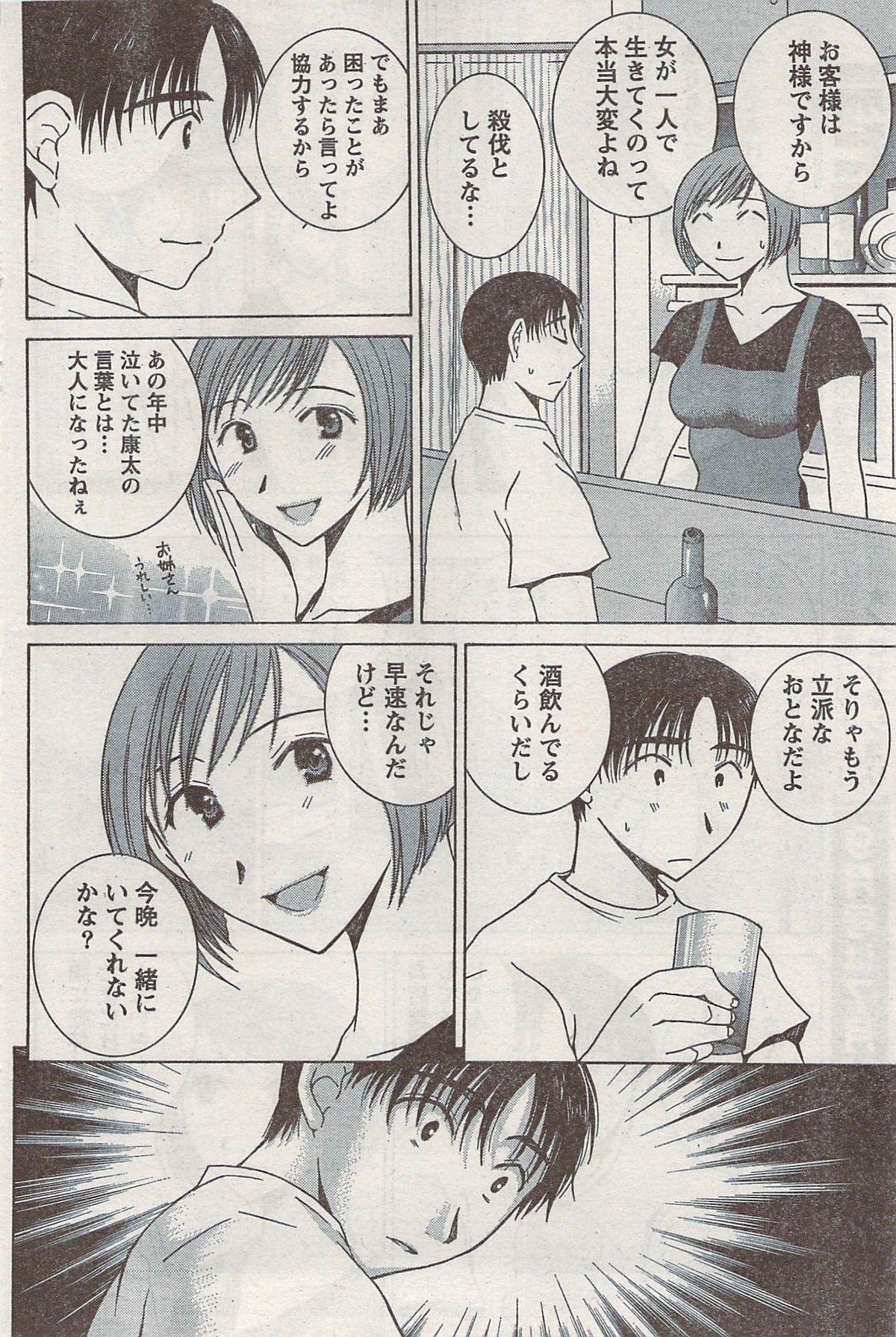 Monthly Vitaman 2007-08 99