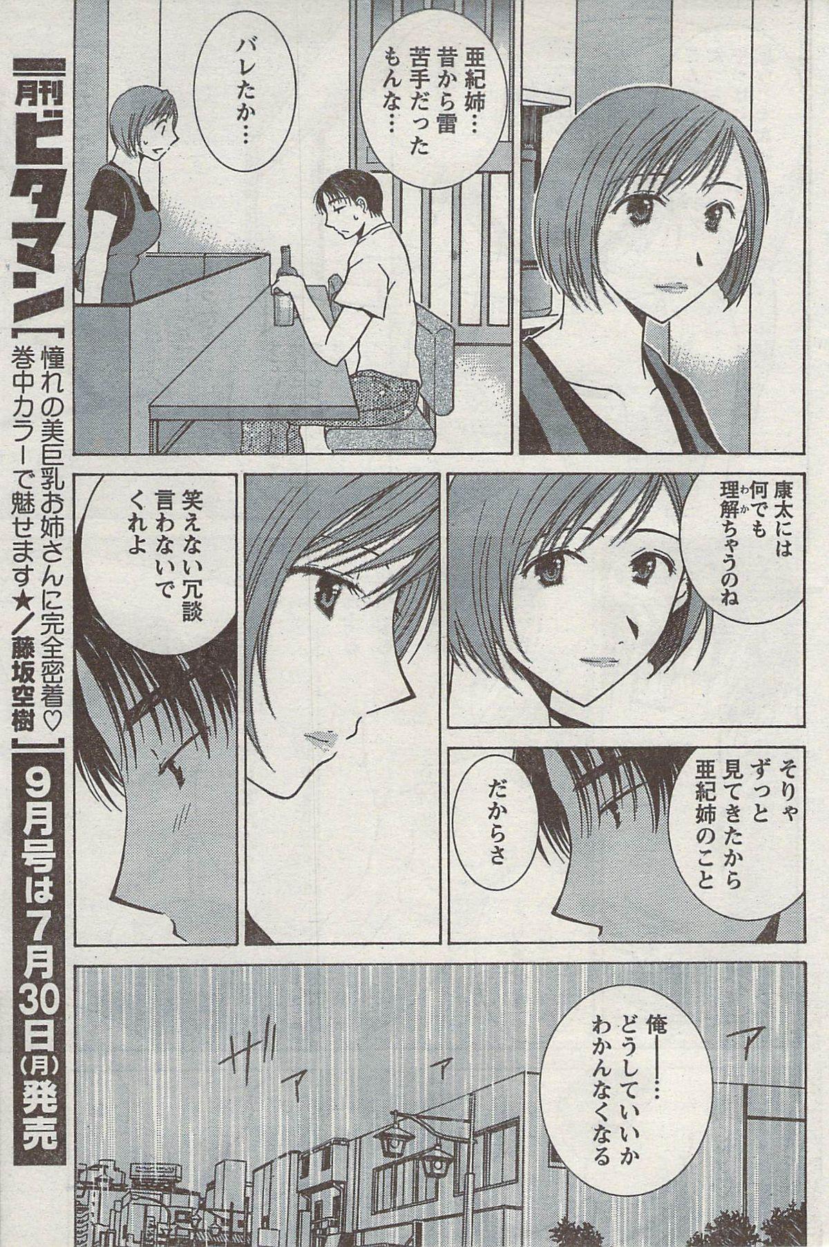 Monthly Vitaman 2007-08 100