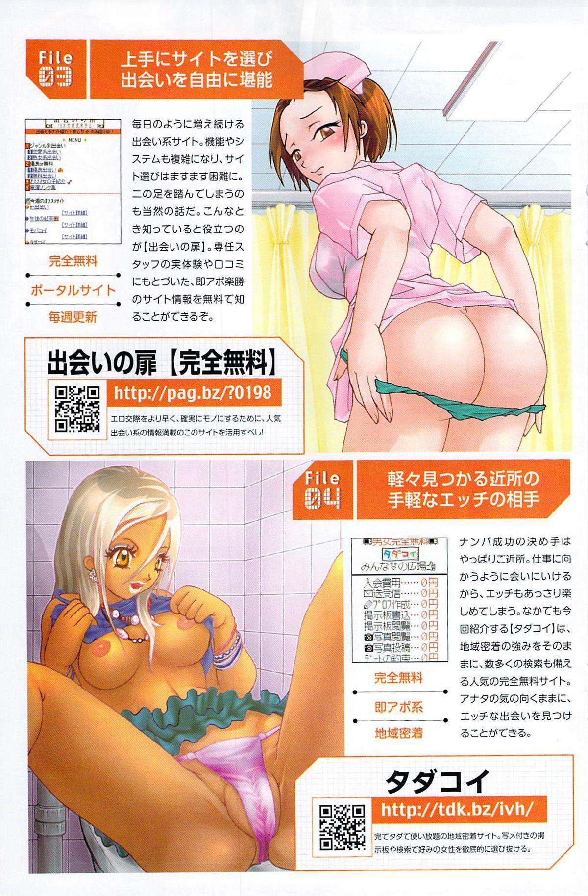 Monthly Vitaman 2007-08 136